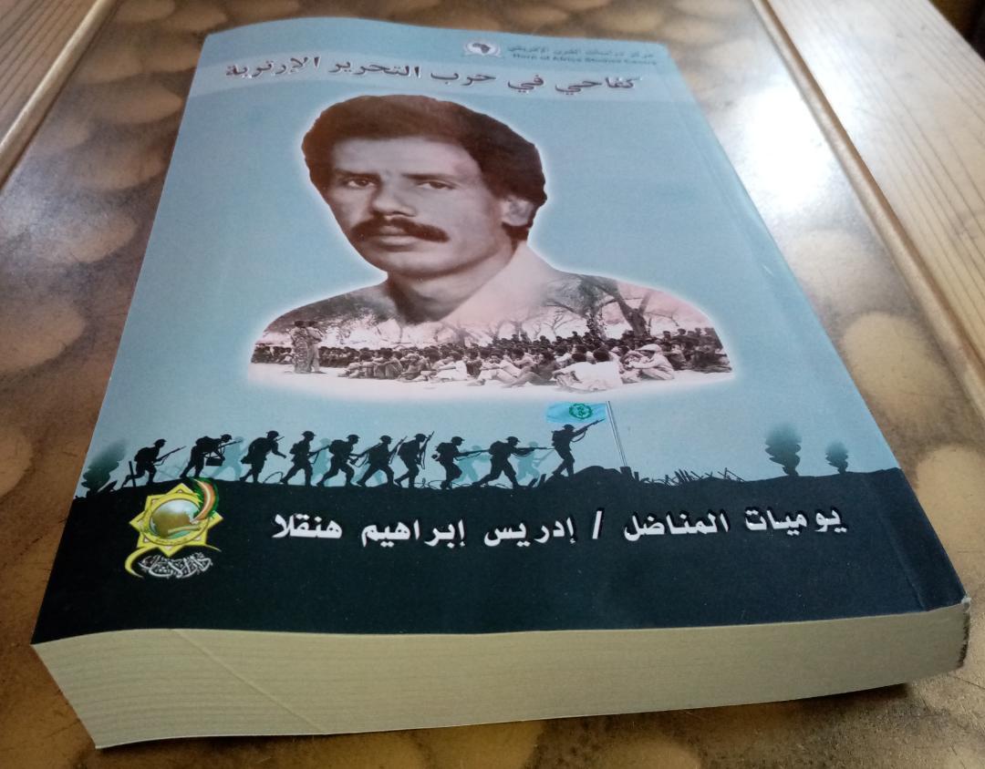 كتاب يوميات الشهيد القائد هنقلا