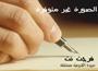 إلى جنة الخلد يا مربي الأجيال ، أستاذنا الأستاذ محمد سعيد عبد القادر بشير!