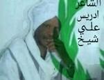 idris ali sheikh2