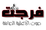 farajat_logo
