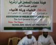 الموتمر العام الاول لهيئة علماء مسلمين ارتريا - يناير 2012 (فرجت )