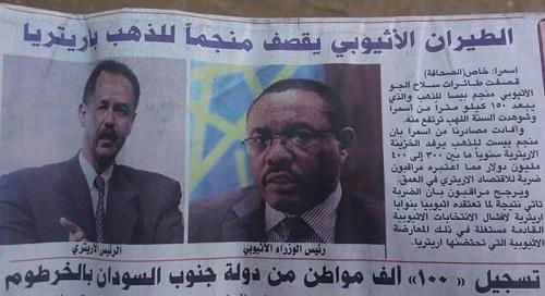 الصحافة السودانية : الطيران الاثيوبي يقصف منجما للذهب بأريتريا