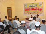 bayan rabita islamic eritrea 2