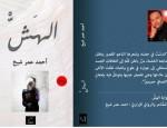 Elhash_Ahmed_Omer_sheikh