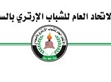 eri youth union sudan