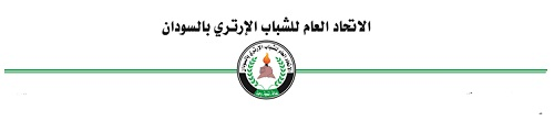 eri youth union sudan