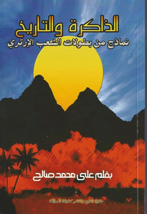 ali mohamed salih cover