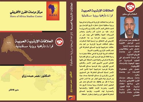 غلاف كتاب العلاقات الإرترية العربية قراءة تاريخية رؤية مستقبلية للدكتور عمر زرآي
